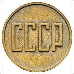 Ціни на монети ссср 1961-1991