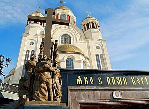 Єкатеринбург: пам`ятки