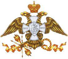 Емблема святкування 200-річчя перемоги Росії у Вітчизняній війні 1812 року