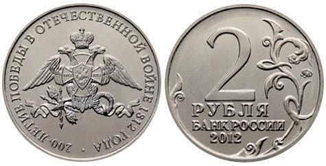 Ювілейна монета 2 рубля 2012 года с емблемою святкування 200-річчя победироссіі у вітчизняній війні 1812 года.історія музею бородинская битва. Фрагменти панорами рубо «бородінська битва».