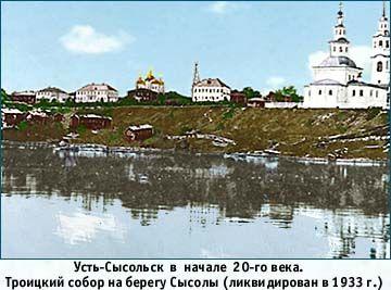 Усть-Сисольск початку 20 століття. Вид на Троїцьку церкву та дзвіницю з боку річки Сисоли