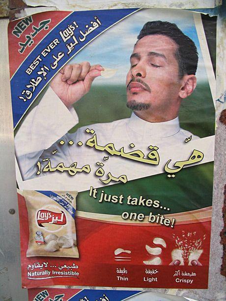 Реклама в ісламському світі