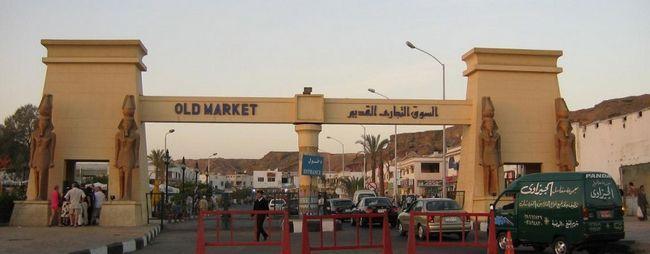 Старий ринок / олд маркет (old market) в шарм-ель-шейху, єгипет: на карті, фото »карта мандрівника