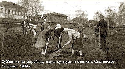 Суботник з облаштування парку культури і відпочинку в Сиктивкарі. 12 квітня 1934 року